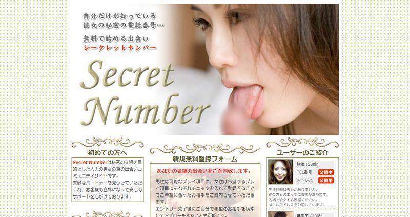 出会い系「Secret Number」公式サイト