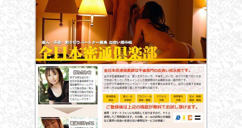 出会い系「全日本密通倶楽部」公式サイト